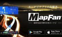 北海道胆振東部地震の支援、地図アプリ『MapFan』無償提供を発表