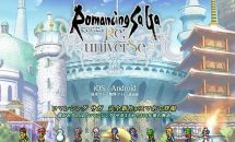 ロマサガ3から300年後の物語、新作『ロマンシング サガ リ・ユニバース』発表/9/22生配信も