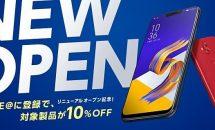 ASUSジャパン、直販サイトをリニューアルオープン–期間限定キャンペーン開始