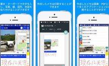 通常480円が190円に、地図・画像・手書きノート『Pocket Note Pro』などAndroidアプリ値下げセール 2021/04/18