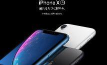 Apple、iPhone XRの予約開始日を発表、10月19日(金)より予約注文を開始・価格