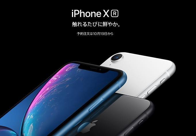 Apple-iPhone-XR-news-20181018