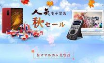 128GB SSDにワコム対応Cube Mix Plusが34929円に、Banggood日本向け「秋セール」開催中