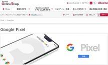 ドコモ「Pixle3」「Pixel3 XL」の価格・実質負担金、発売日を発表–月々サポート