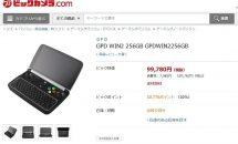 「GPD WIN2」256GBモデルがビックカメラなどで発売–価格・発売日