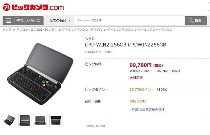 GPD-WIN2-biccamera-20181005