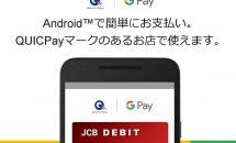 Google PayがQUICPayに対応、もれなく全員に10%キャッシュバック・キャンペーンも