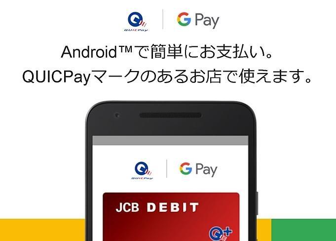 Google-Pay-news-20181018