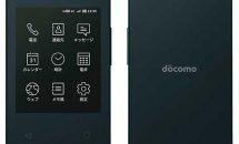 ドコモ、47gの電子ペーパー2.8型「カードケータイ KY-01L」発売日を決定