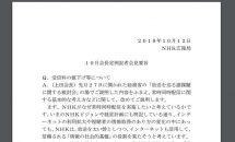 NHKが受信料値下げの意向を発表、年末に規模・時期など公表へ