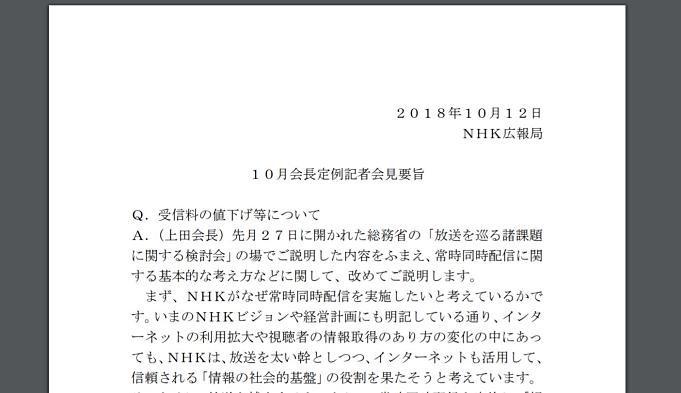 NHK-news-20181014
