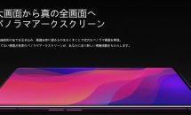 OPPO Japan、No1ベゼルレス『OPPO Find X』発表–価格・発売日・店舗