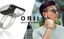指輪型スマートデバイス『ORII』日本上陸、指1本で通話/音声アシスト可能に