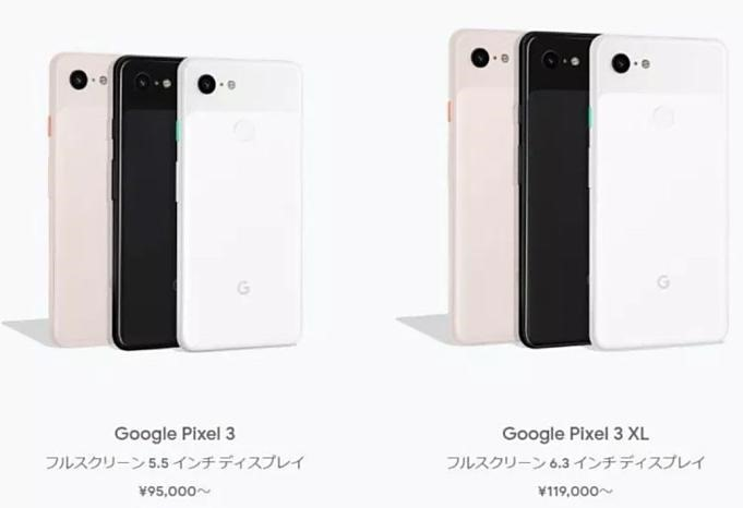 PIxel-3-3-xl-price-japan