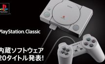 Sony PlayStation Classicはオープンソースのエミュレータ「PCSX ReARMed」利用と発覚
