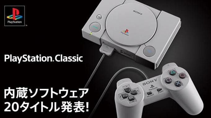 Sony PlayStation Classicはオープンソースのエミュレータ「PCSX