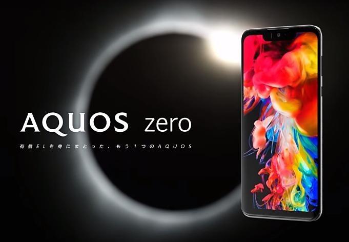 SHARP-AQUOS-zero