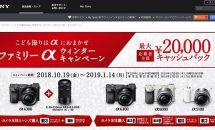 ソニー、カメラ購入で最大20,000円もれなく全員にキャッシュバック「ファミリーαウインターキャンペーン」開催中