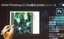 iPad版フル機能『Photoshop CC』発表、2019年リリースへ
