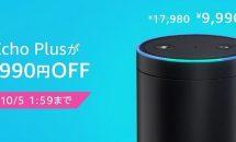 Amazonタイムセール祭りで7990円OFF!スマートスピーカー『Echo Plus』が特価に(10/5まで)
