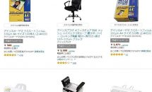 (終了)10/17限り、アイリスオーヤマ60周年記念でオフィス機器、オフィス家具の特集などが値下げ中―Amazonタイムセール