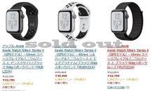 Apple Watch Nike+ Series 4本日発売、ヨドバシは全て「お取り寄せ」に