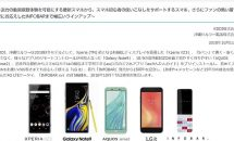 au 2018秋冬モデル5機種を発表・キャンペーン・発売時期:Xperia XZ3/Galaxy Note9/AQUOS sense2/LG it/INFOBAR xv