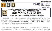 ドンキ、3WAYの完全ワイヤレスイヤホン「RM-3W001-K/W」発表–価格・発売日