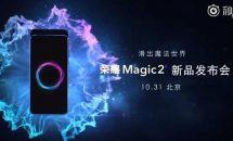 なんと両面トリプルカメラ!Honor Magic 2がTENAA通過して一部仕様が明らかに