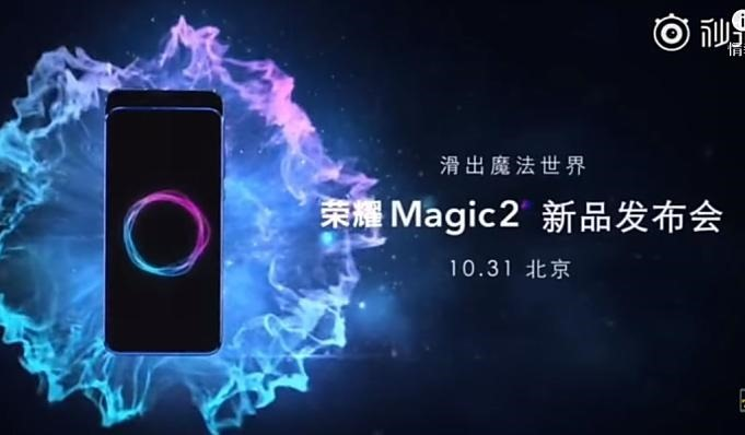 honor_magic_2_official_video_teaser