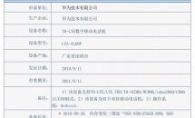 Huawei Mate 20 / Mate 20 ProがTENAAを通過、ストレージ最大512GBに