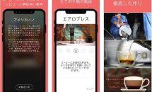 通常360円のコーヒー淹れ方や動画『The Great Coffee App』などが無料に、iOSアプリ値下げ中 2019/6/19