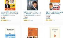10/4まで、電子書籍が最大50%OFF『NHK出版新書フェア』開催中