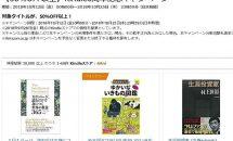 大規模セール「Kindle6周年記念キャンペーン」で3万タイトル以上が半額以下に:10/25まで #電子書籍