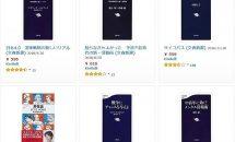 10/25まで電子書籍セール、『 文春新書 / 創刊20周年記念フェア』開催中