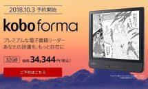 楽天、8型『Kobo Forma』発表–見開き表示などスペック・発売日・価格