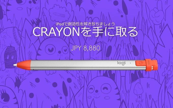 logicool-crayon