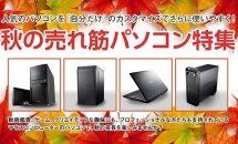 マウスコンピューター「秋の売れ筋パソコン特集」開催中