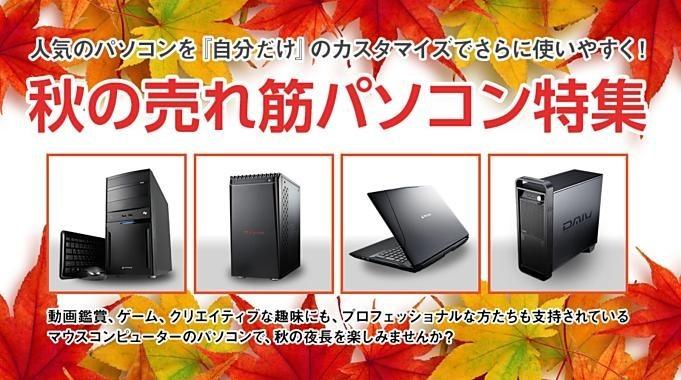 mouse-sale-20181021