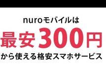 nuroモバイルがプラン刷新、最安700円→300円より利用可能に(新旧の料金プラン表)