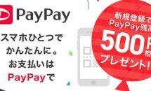 PayPayサービス開始、新規登録で500円プレゼント中–対応店舗リスト