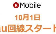 楽天モバイル、au回線プラン発表―料金表 #楽天モバイル