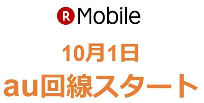 rakuten-mobile-news-201710.01