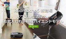 アイロボット、Wi-Fi対応ロボット掃除機「ルンバe5」(Roomba e5)発表・価格・発売日