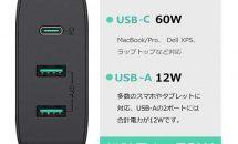 ノートパソコン充電・PD対応USBハブ『AUKEY PA-Y12』にクーポン–11/11まで