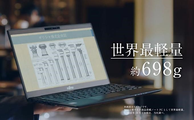 Fujitsu-LIFEBOOK-UH-X-C3