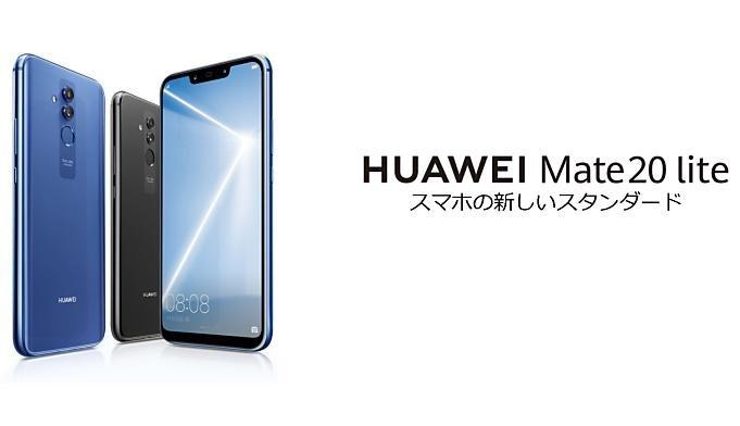 Huawei-Mate-20-lite
