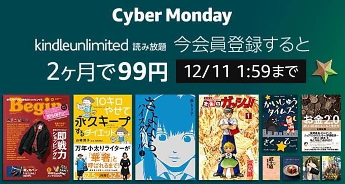 Kindle-Unlimited-Sale-20181126