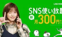 LINEモバイル、月1690円のSNS使い放題プランが月300円キャンペーン発表・本田翼さんTVCM動画