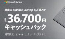 Surface Laptopの最大36700円キャッシュバック開始、2製品が対象に